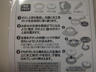 くるみボタンセリア説明.JPG
